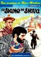 HE - Le signe de Shiva. Marc Mathieu